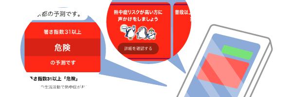 LINEアプリによる配信のイメージ