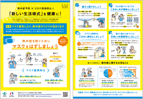 熱中症予防×コロナ感染防止で「新しい生活様式」を健康に!(リーフレット:黄色)